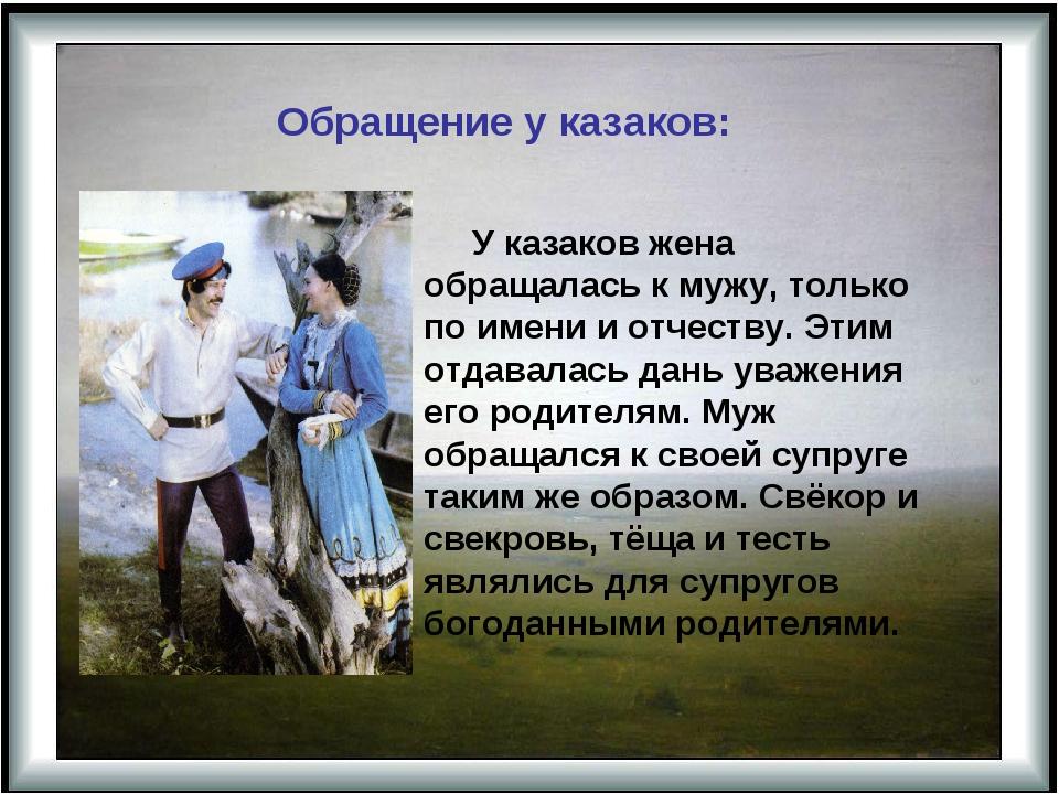 Обращение у казаков: У казаков жена обращалась к мужу, только по имени и отч...
