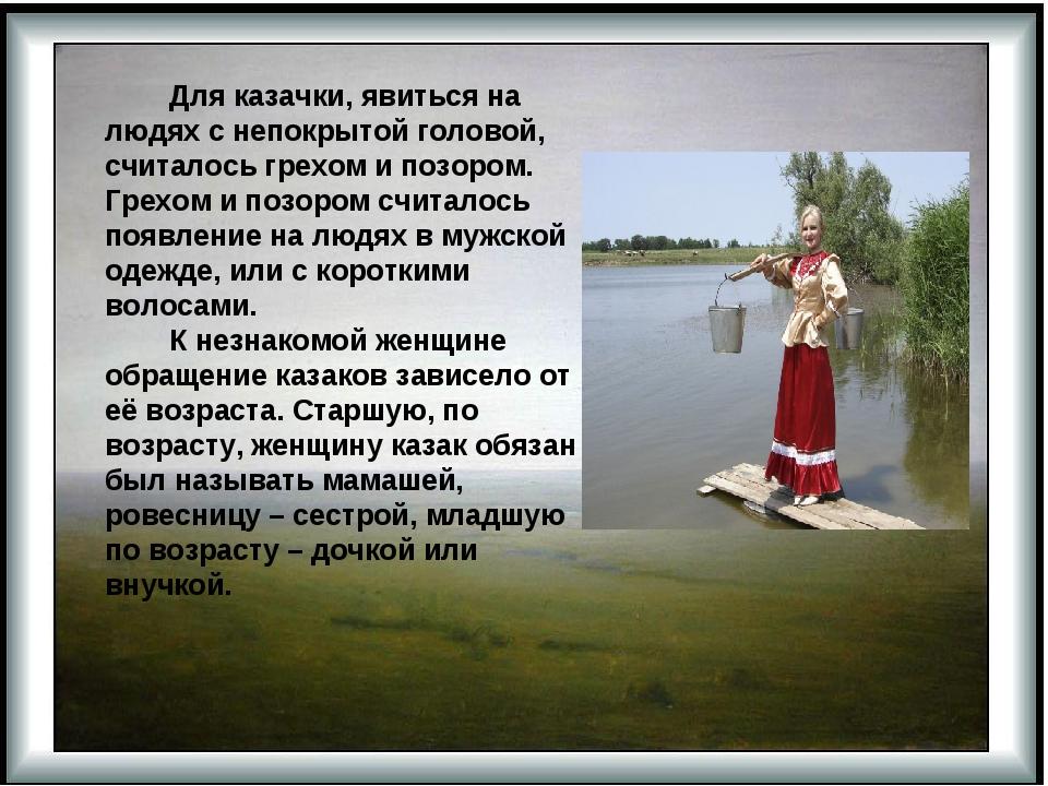 Для казачки, явиться на людях с непокрытой головой, считалось грехом и позор...