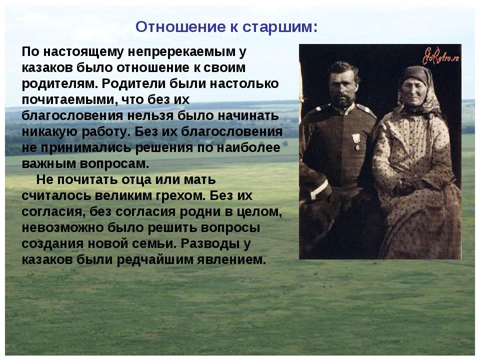 По настоящему непререкаемым у казаков было отношение к своим родителям. Родит...
