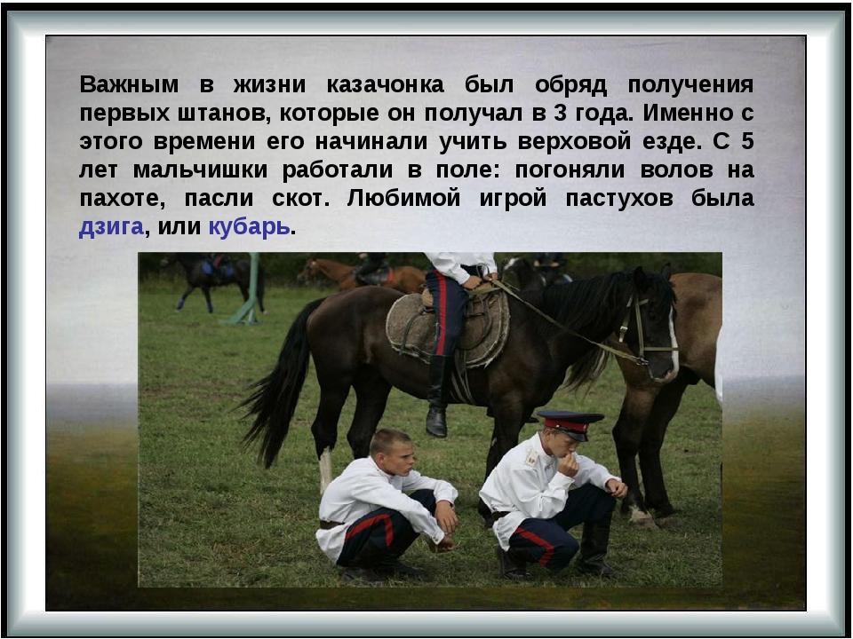 Важным в жизни казачонка был обряд получения первых штанов, которые он получа...