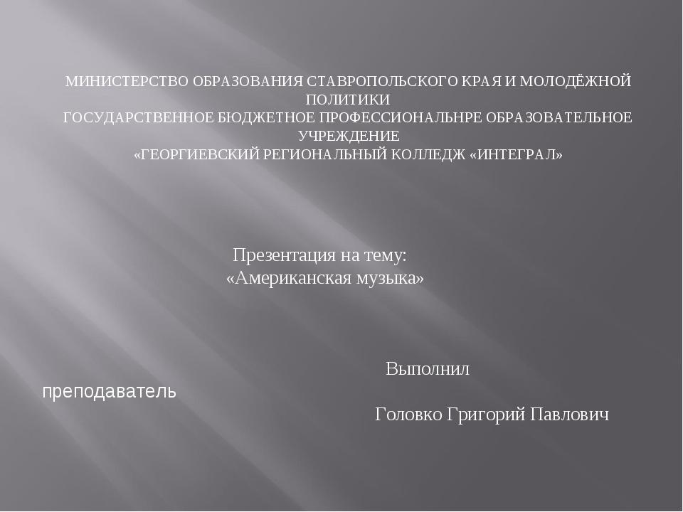МИНИСТЕРСТВО ОБРАЗОВАНИЯ СТАВРОПОЛЬСКОГО КРАЯ И МОЛОДЁЖНОЙ ПОЛИТИКИ ГОСУДАРСТ...