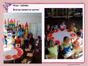 Игры –забавы Всегда нравятся детям!