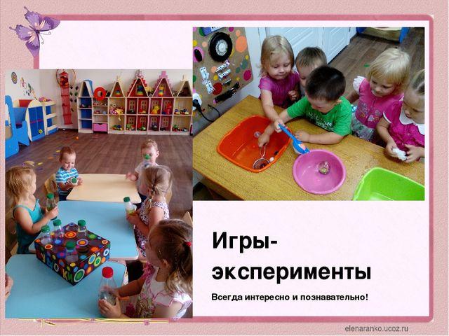 Игры- эксперименты Всегда интересно и познавательно!