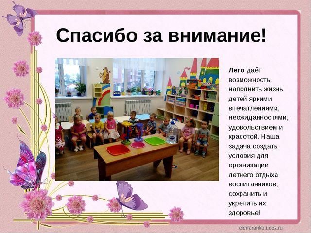 Спасибо за внимание! Лето даёт возможность наполнить жизнь детей яркими впеча...