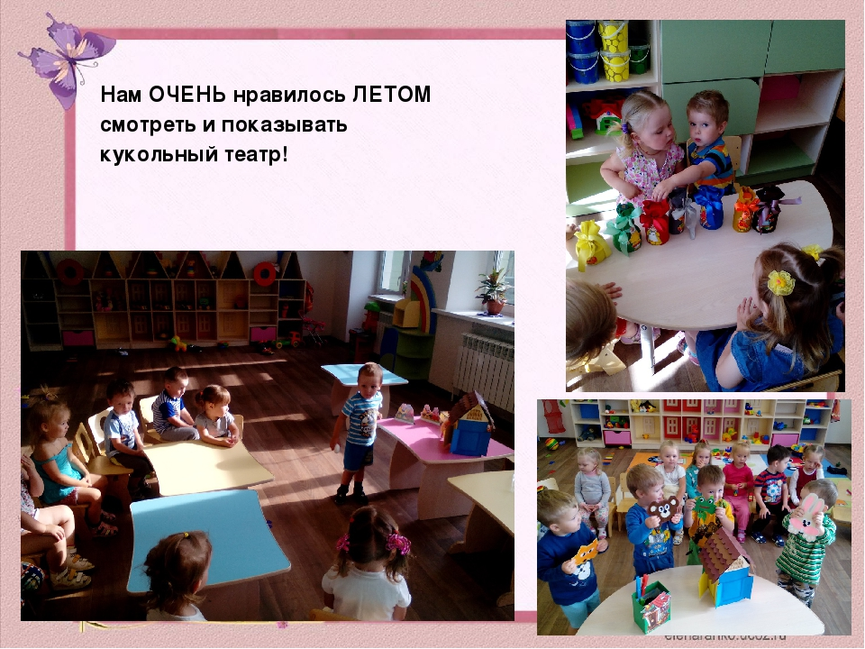 Нам ОЧЕНЬ нравилось ЛЕТОМ смотреть и показывать кукольный театр!