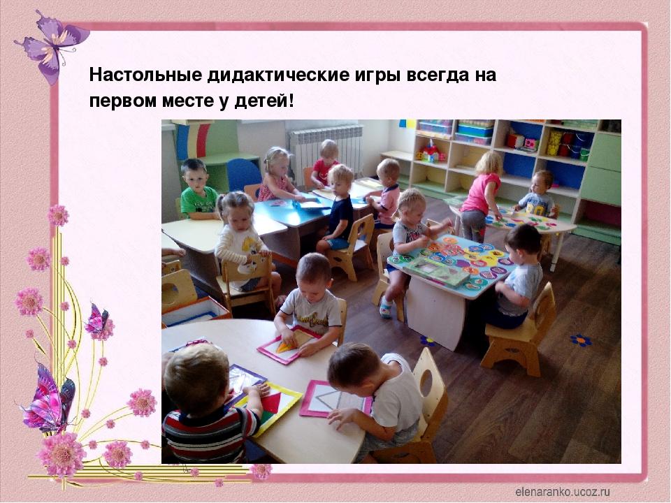 Настольные дидактические игры всегда на первом месте у детей!