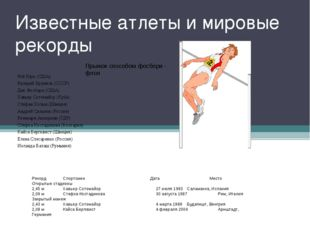 Известные атлеты и мировые рекорды Рэй Юри (США) Валерий Брумель (СССР) Дик Ф