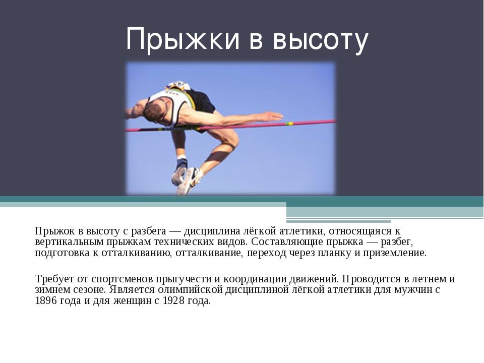 Прыжки в высоту Прыжок в высоту с разбега — дисциплина лёгкой атлетики, относ...