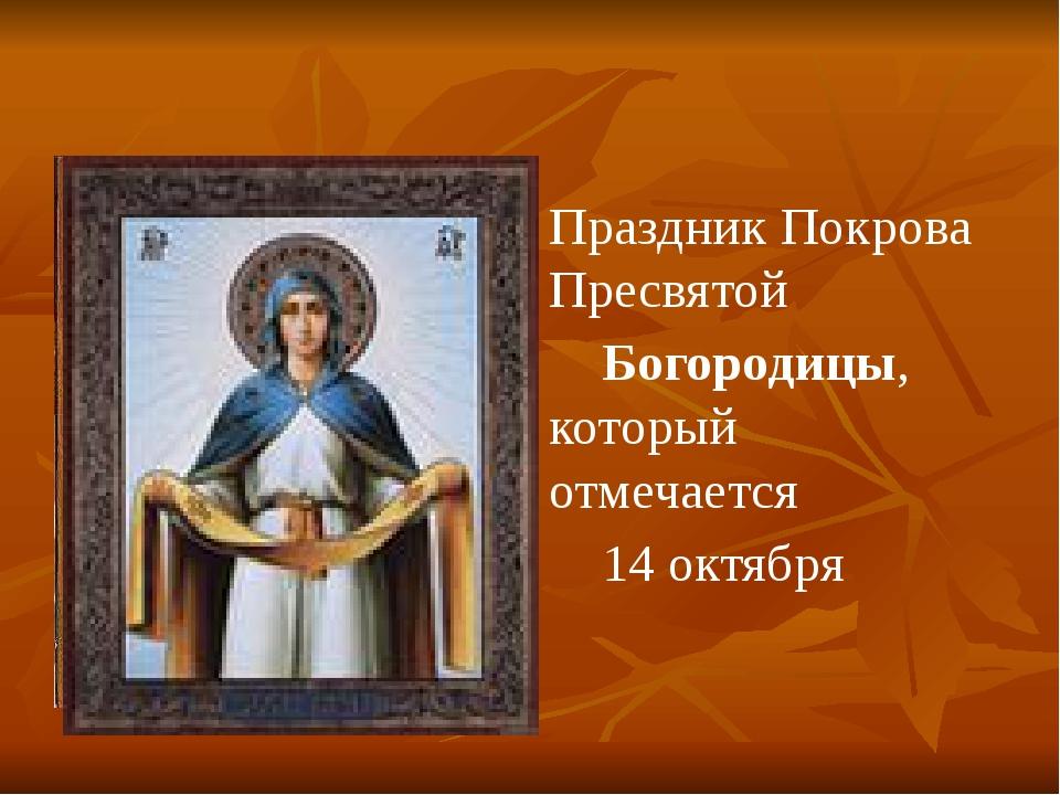 Праздник Покрова Пресвятой Богородицы, который отмечается 14 октября