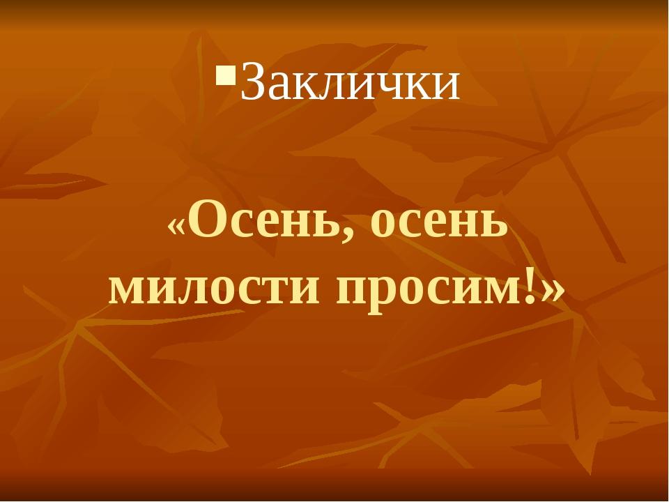 «Осень, осень милости просим!» Заклички