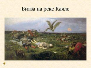 Битва на реке Каяле