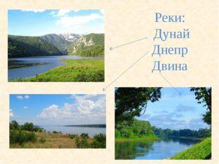 Реки: Дунай Днепр Двина