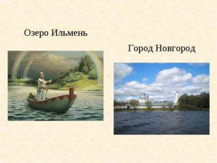 Озеро Ильмень Город Новгород