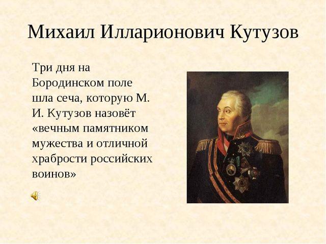 Михаил Илларионович Кутузов Три дня на Бородинском поле шла сеча, которую М....