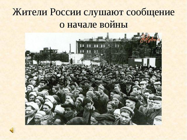 Жители России слушают сообщение о начале войны