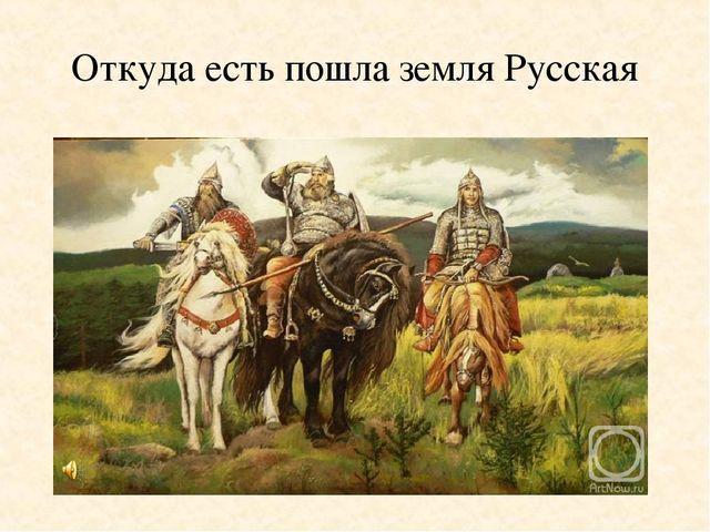 Откуда есть пошла земля Русская