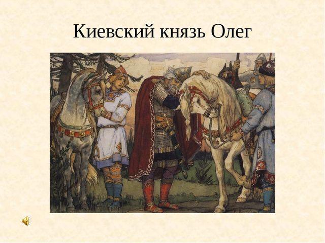 Киевский князь Олег