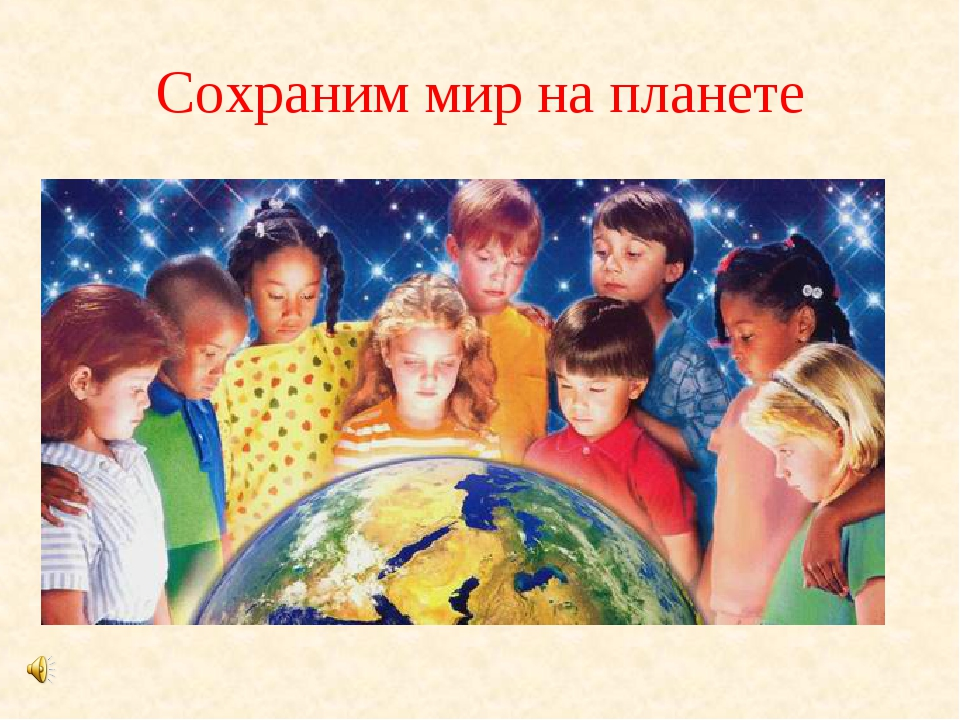 Сохраним мир на планете