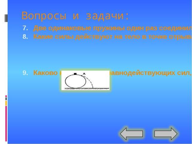 Вопросы и задачи: Две одинаковые пружины один раз соединили последовательно,...