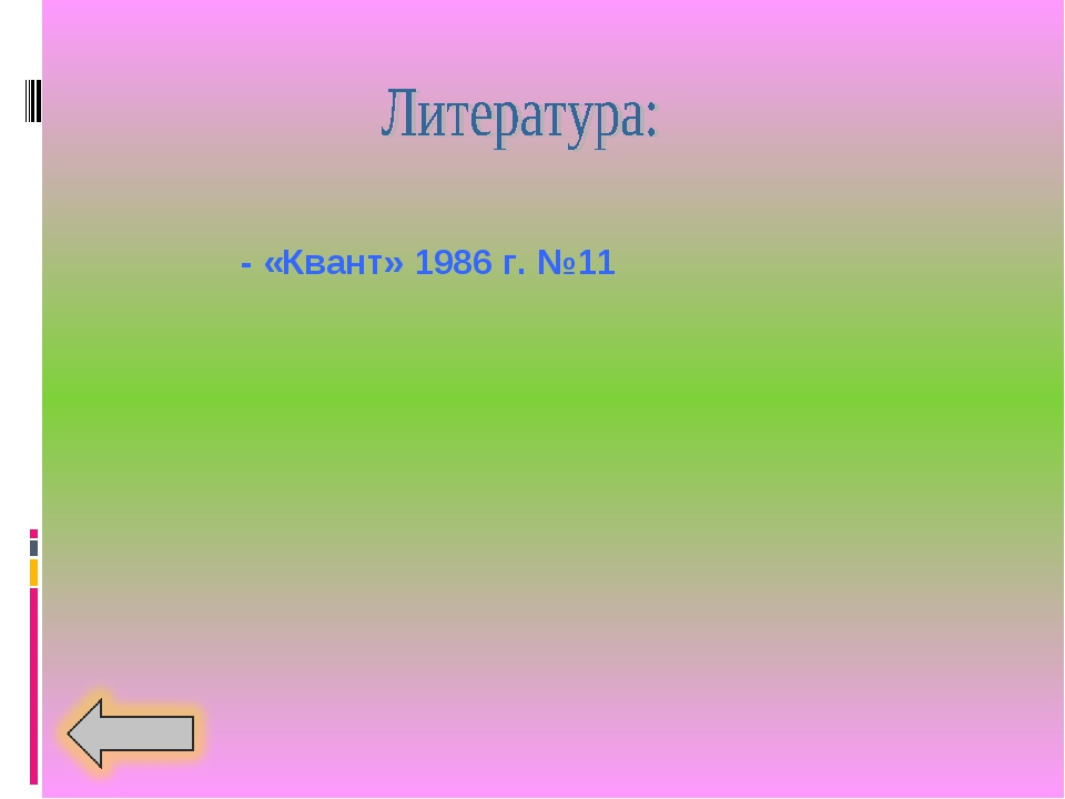 - «Квант» 1986 г. №11