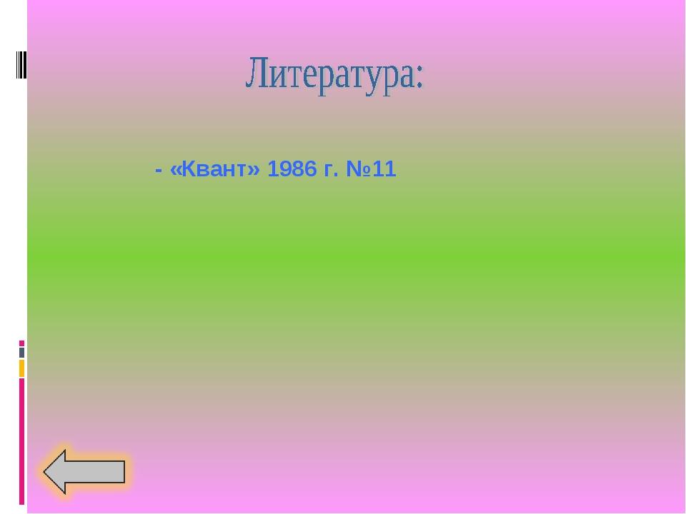 - «Квант» 1986 г. №11