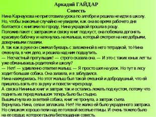 Аркадий ГАЙДАР Совесть Нина Карнаухова не приготовила урока по алгебре и реши