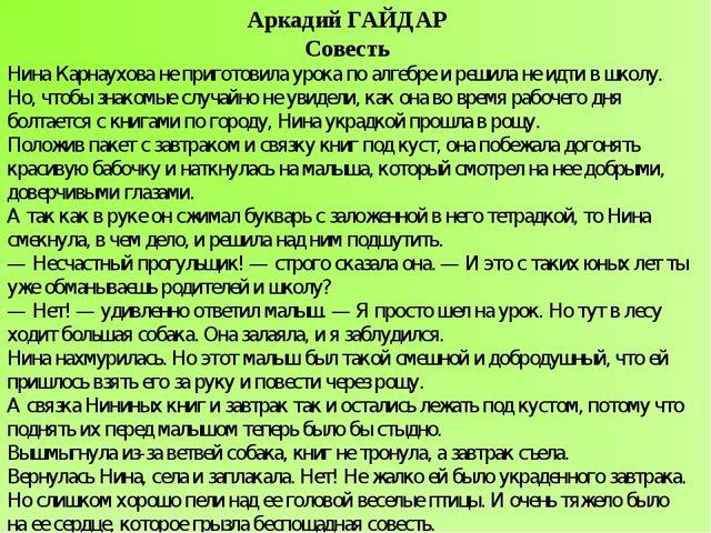 Аркадий ГАЙДАР Совесть Нина Карнаухова не приготовила урока по алгебре и реши...