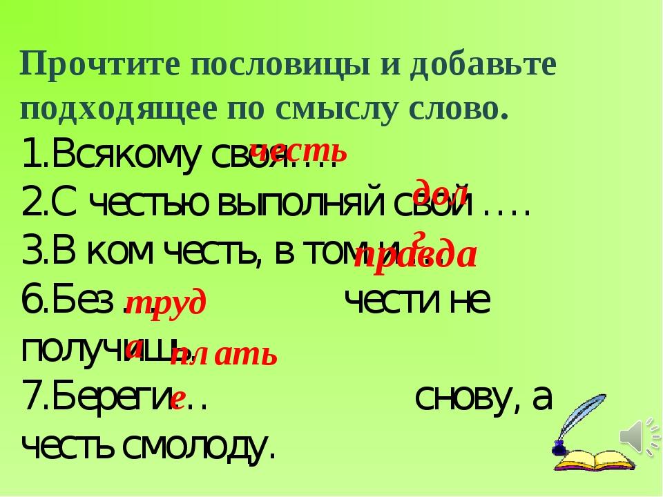 Прочтите пословицы и добавьте подходящее по смыслу слово. 1.Всякому своя…. 2....