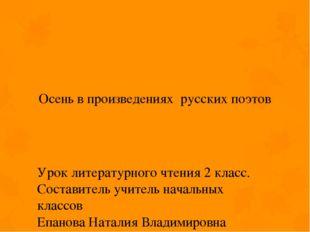 Осень в произведениях русских поэтов Урок литературного чтения 2 класс. Соста