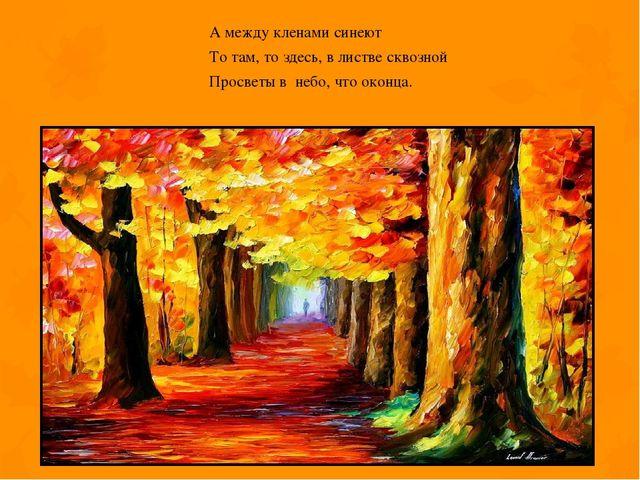 А между кленами синеют То там, то здесь, в листве сквозной Просветы в небо,...