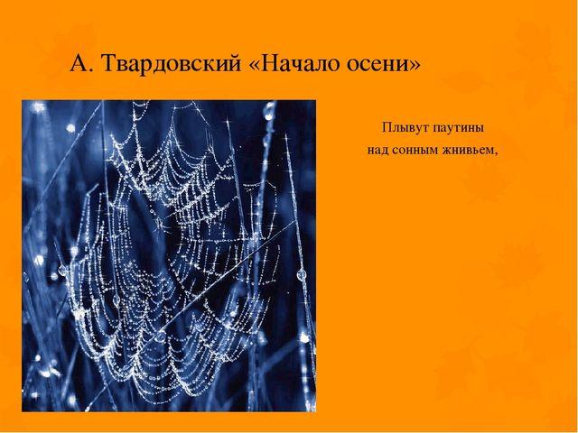 А. Твардовский «Начало осени» Плывут паутины над сонным жнивьем,