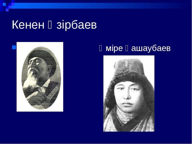 Кенен Әзірбаев Әміре Қашаубаев