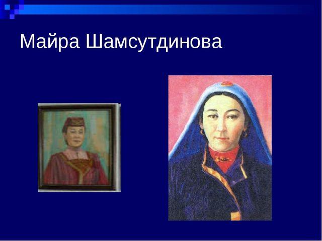 Майра Шамсутдинова
