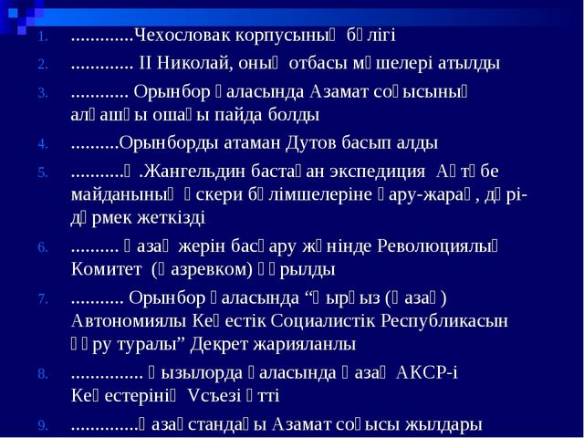 .............Чехословак корпусының бүлігі ............. ІІ Николай, оның отба...