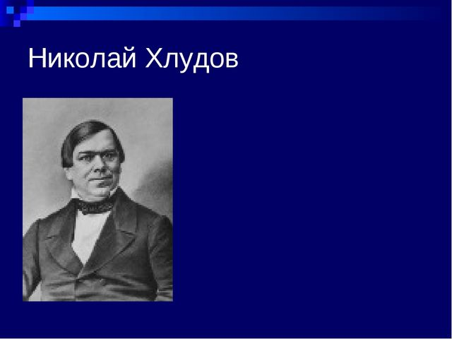 Николай Хлудов