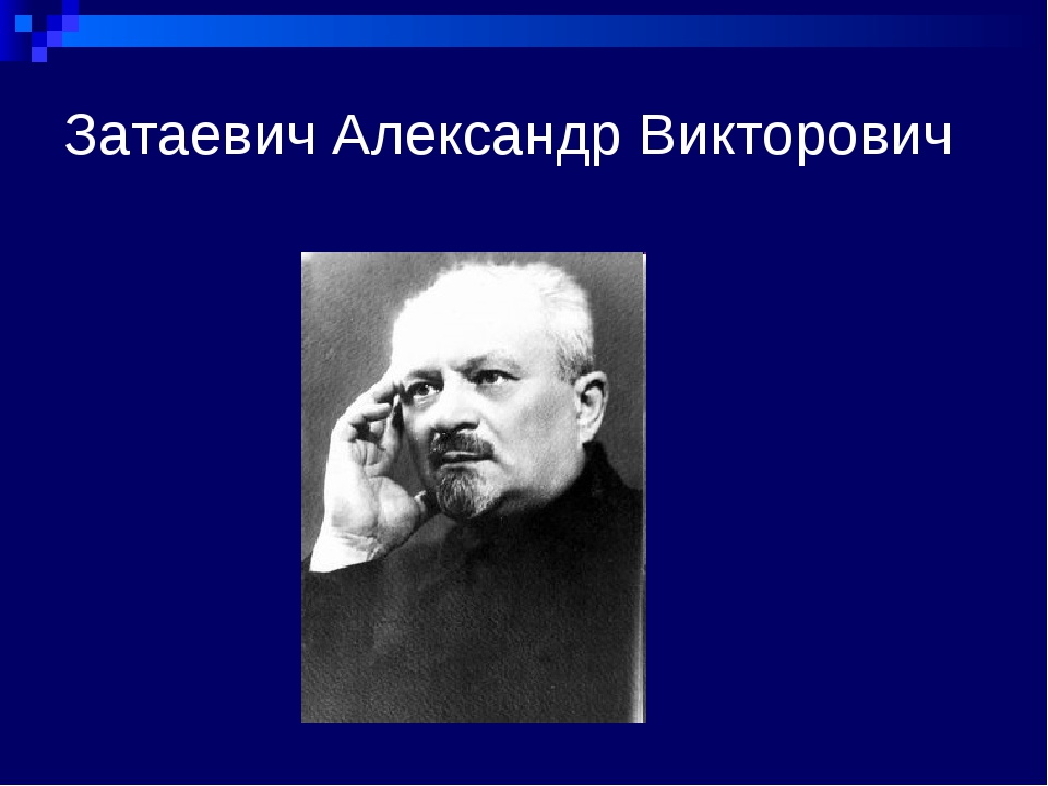 Затаевич Александр Викторович
