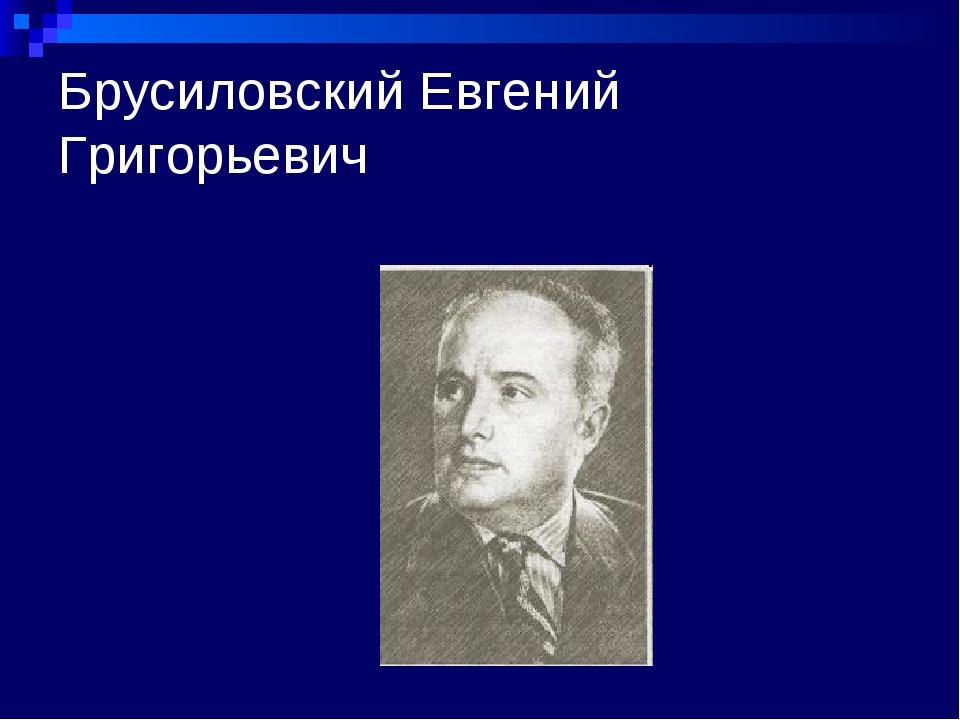 Брусиловский Евгений Григорьевич