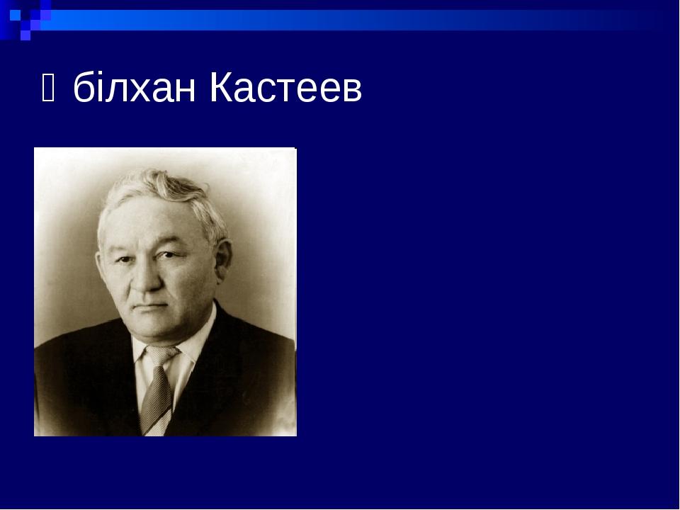 Әбілхан Кастеев