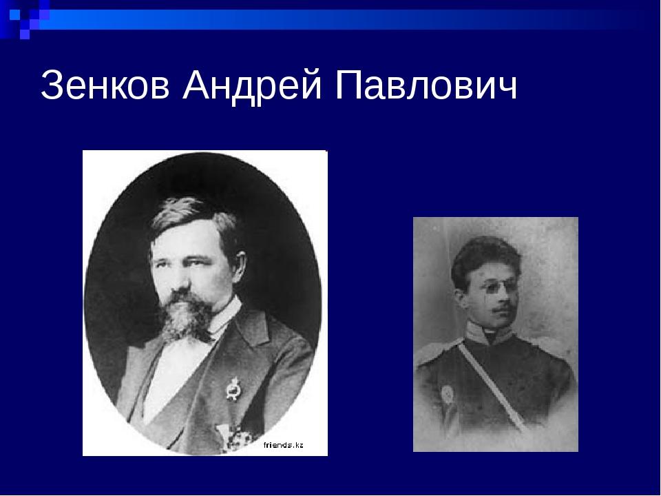 Зенков Андрей Павлович