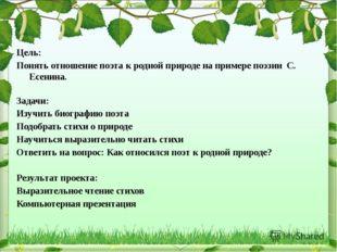 Цель: Понять отношение поэта к родной природе на примере поэзии С. Есенина.