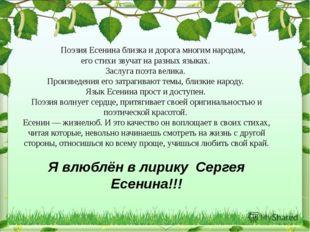 Поэзия Есенина близка и дорога многим народам, его стихи звучат на разных