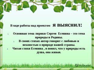 В ходе работы над проектом я выяснил: Основная тема лирики Сергея Есенина –