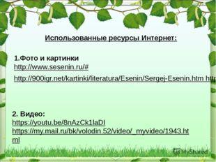 Использованные ресурсы Интернет: 2. Видео: https://youtu.be/8nAzCk1laDI http