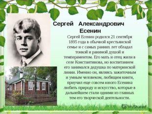 Сергей Александрович Есенин Сергей Есенин родился 21 сентября 1895 года в об