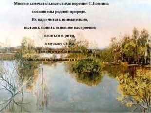 Многие замечательные стихотворения С.Есенина посвящены родной природе. Их на