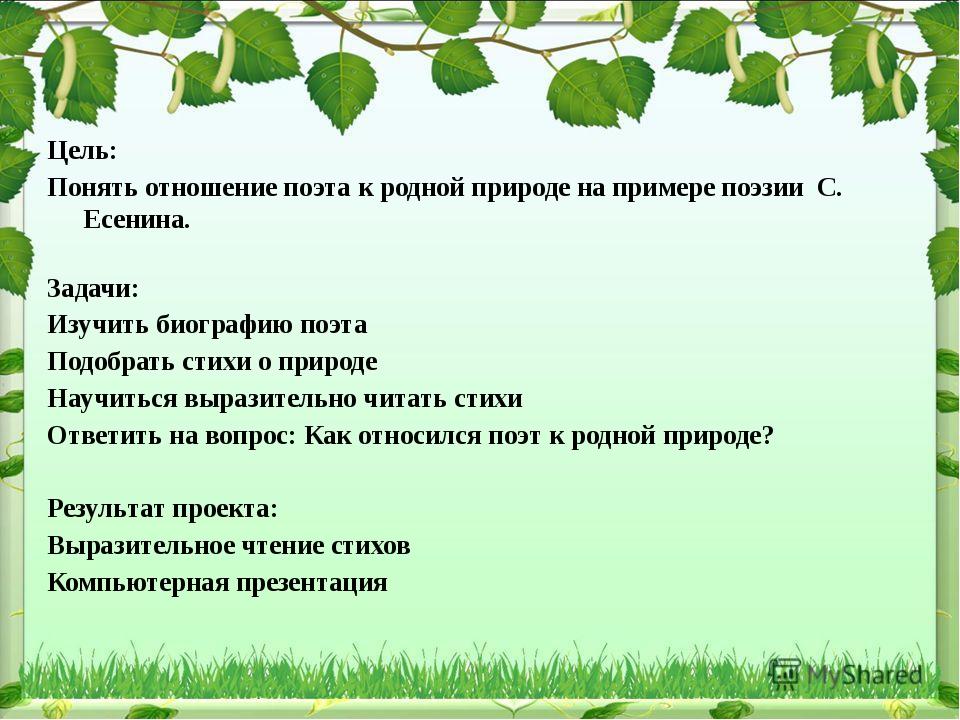 Цель: Понять отношение поэта к родной природе на примере поэзии С. Есенина....