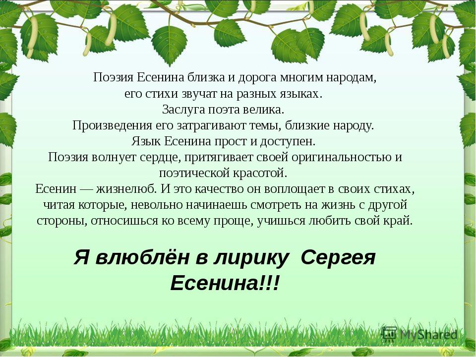 Поэзия Есенина близка и дорога многим народам, его стихи звучат на разных...