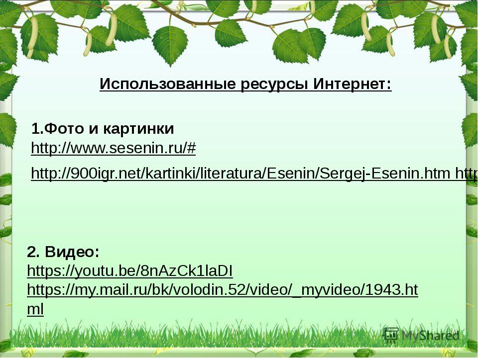 Использованные ресурсы Интернет: 2. Видео: https://youtu.be/8nAzCk1laDI http...