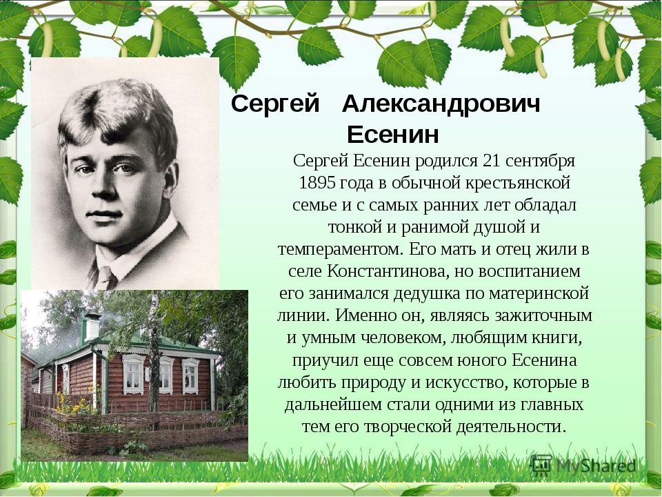 Сергей Александрович Есенин Сергей Есенин родился 21 сентября 1895 года в об...