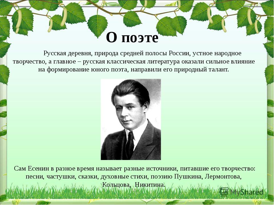 О поэте Русская деревня, природа средней полосы России, устное народное твор...